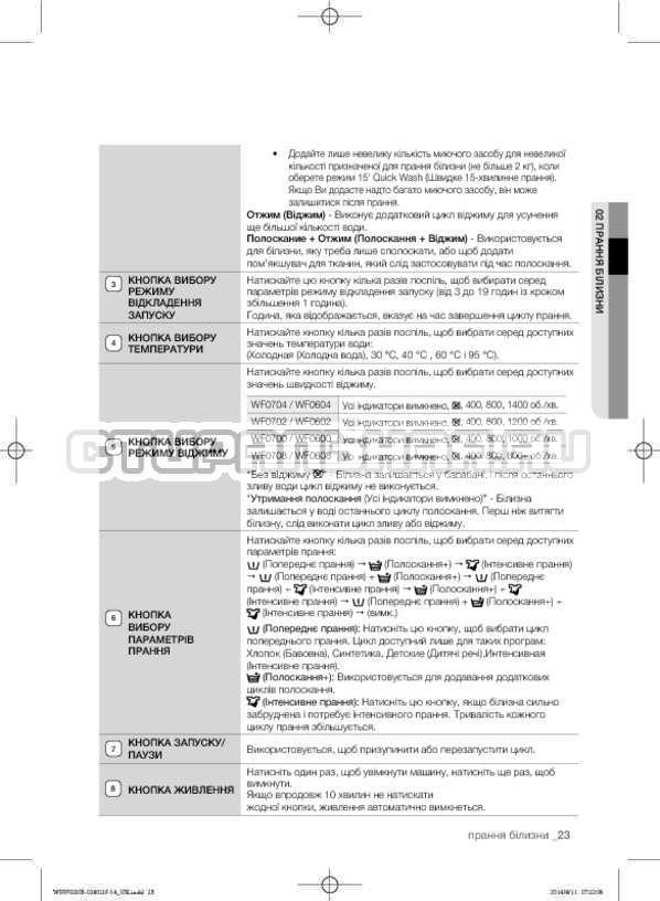 Инструкция Samsung WF0700NCW страница №63