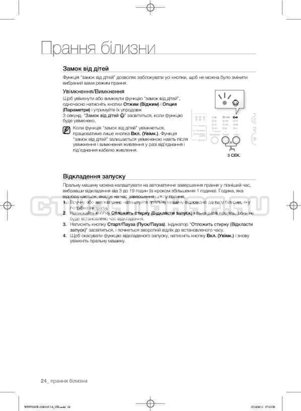 Инструкция Samsung WF0700NCW страница №64