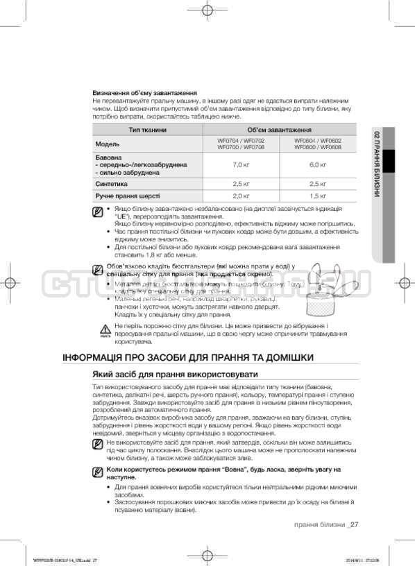 Инструкция Samsung WF0700NCW страница №67