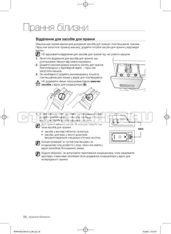 Инструкция Samsung WF0700NCW страница №68