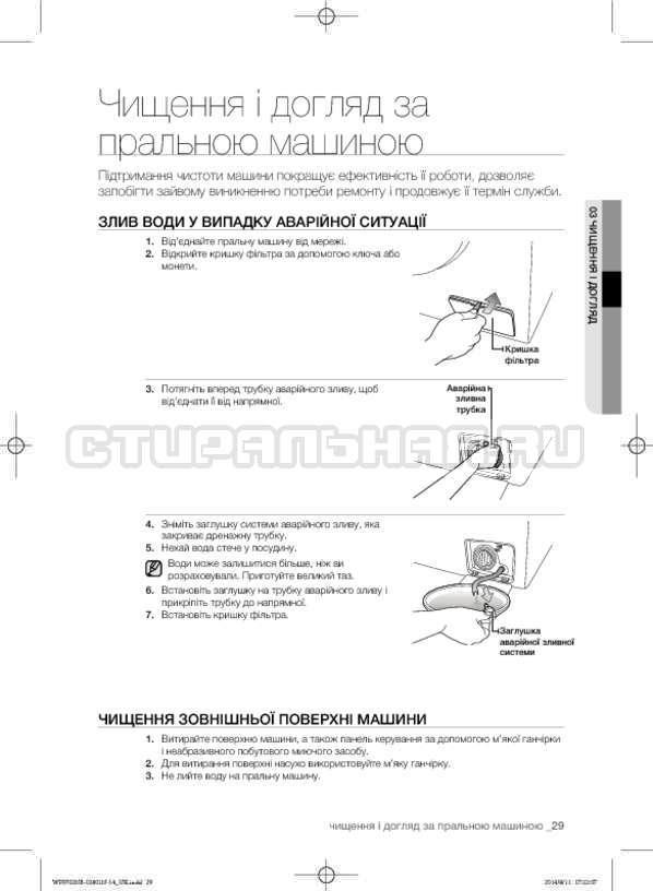 Инструкция Samsung WF0700NCW страница №69