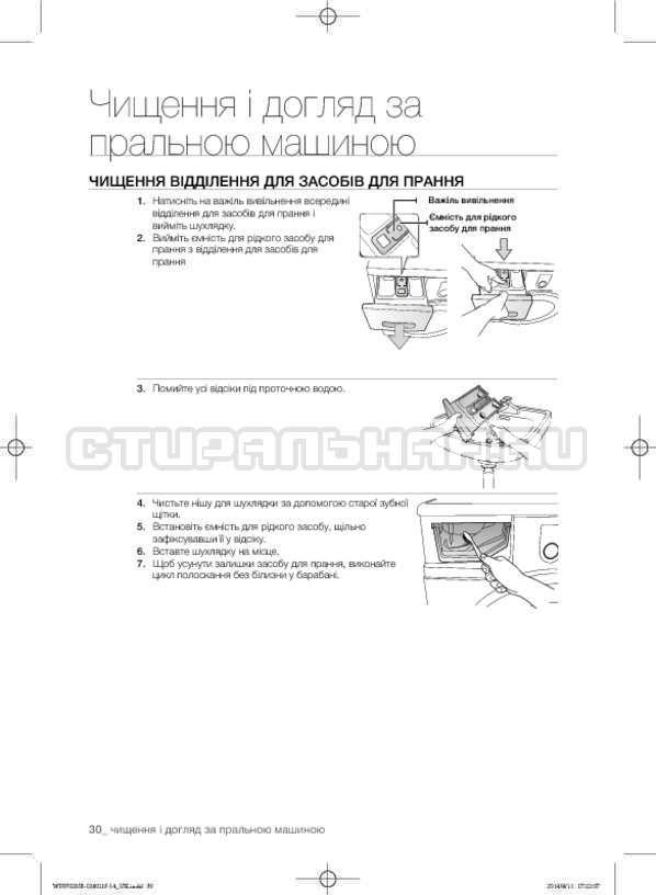 Инструкция Samsung WF0700NCW страница №70