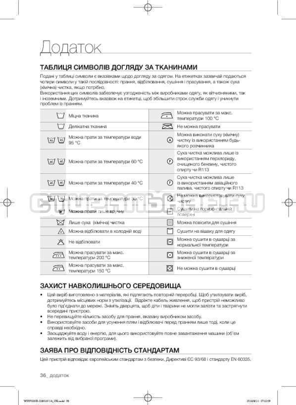 Инструкция Samsung WF0700NCW страница №76