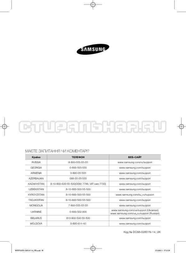 Инструкция Samsung WF0700NCW страница №80