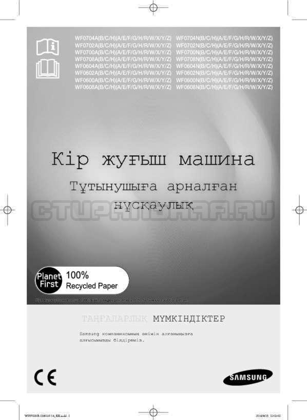 Инструкция Samsung WF0700NCW страница №81