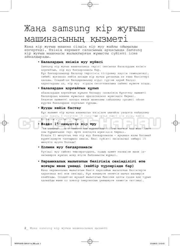 Инструкция Samsung WF0700NCW страница №82