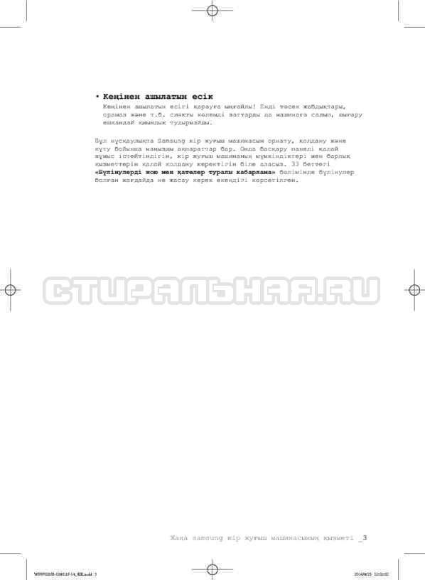 Инструкция Samsung WF0700NCW страница №83