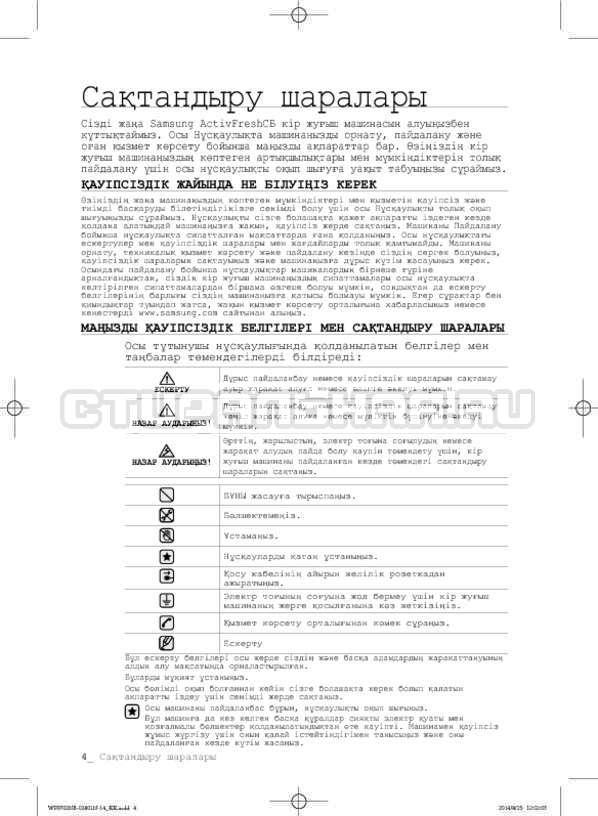 Инструкция Samsung WF0700NCW страница №84