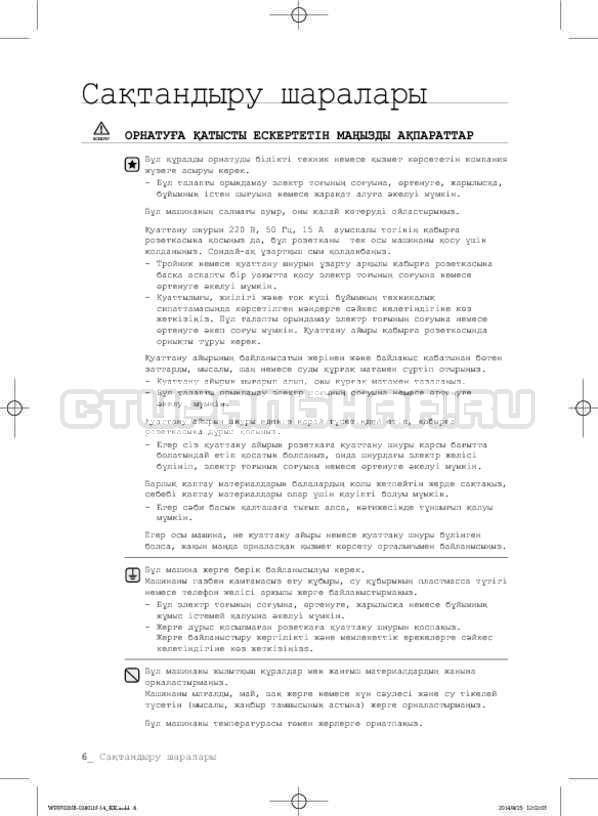 Инструкция Samsung WF0700NCW страница №86