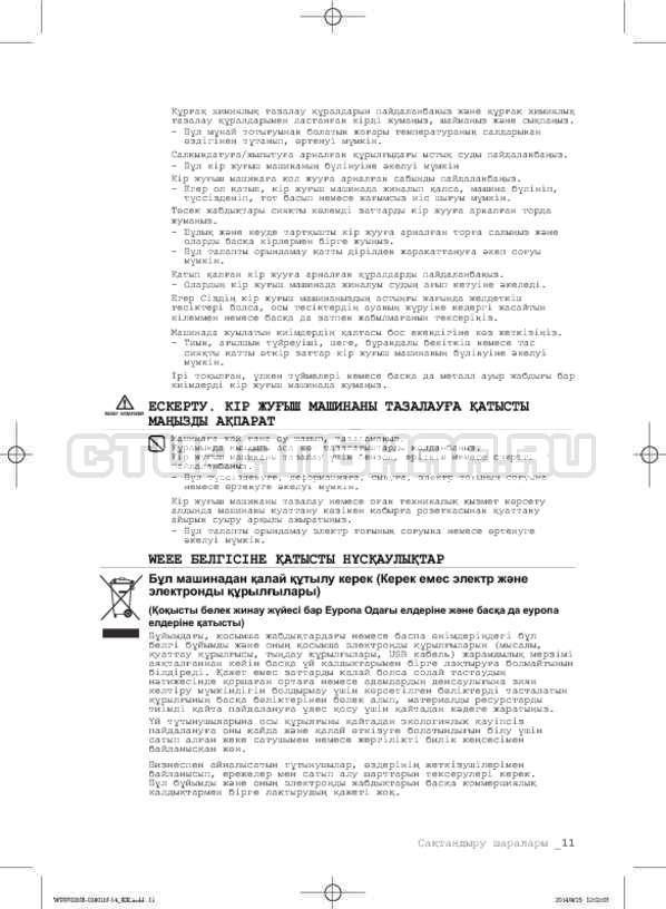 Инструкция Samsung WF0700NCW страница №91