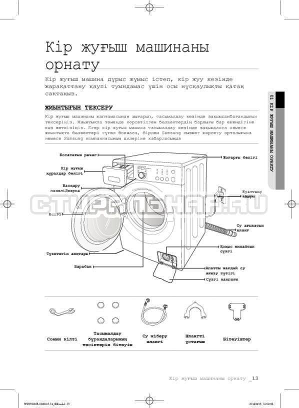 Инструкция Samsung WF0700NCW страница №93