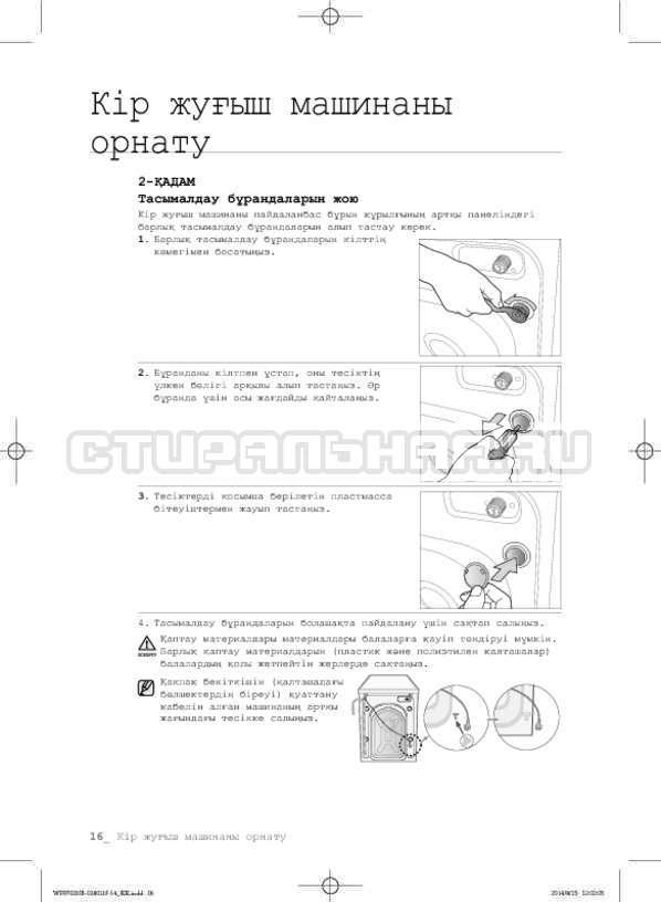 Инструкция Samsung WF0700NCW страница №96
