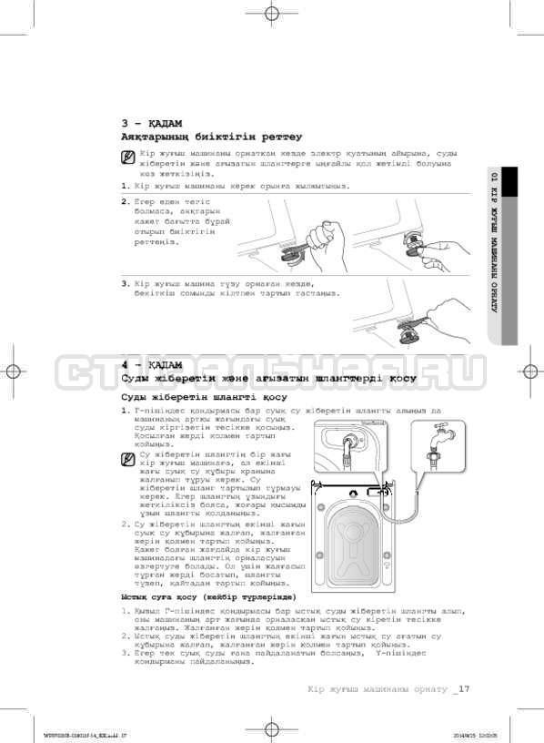 Инструкция Samsung WF0700NCW страница №97
