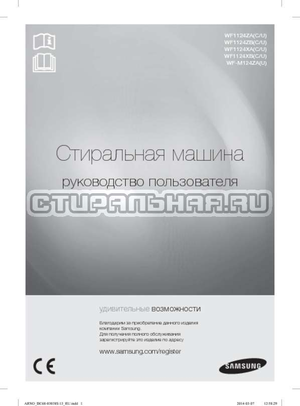Инструкция Samsung WF1124ZAC страница №1