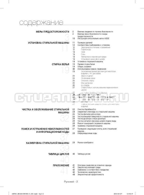 Инструкция Samsung WF1124ZAC страница №2