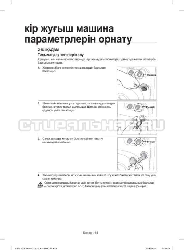 Инструкция Samsung WF1124ZAC страница №106