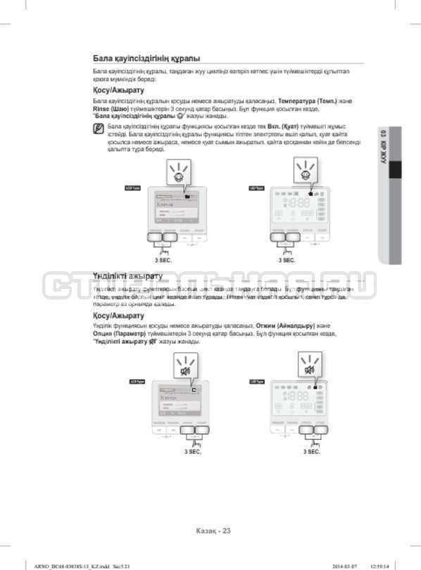 Инструкция Samsung WF1124ZAC страница №115
