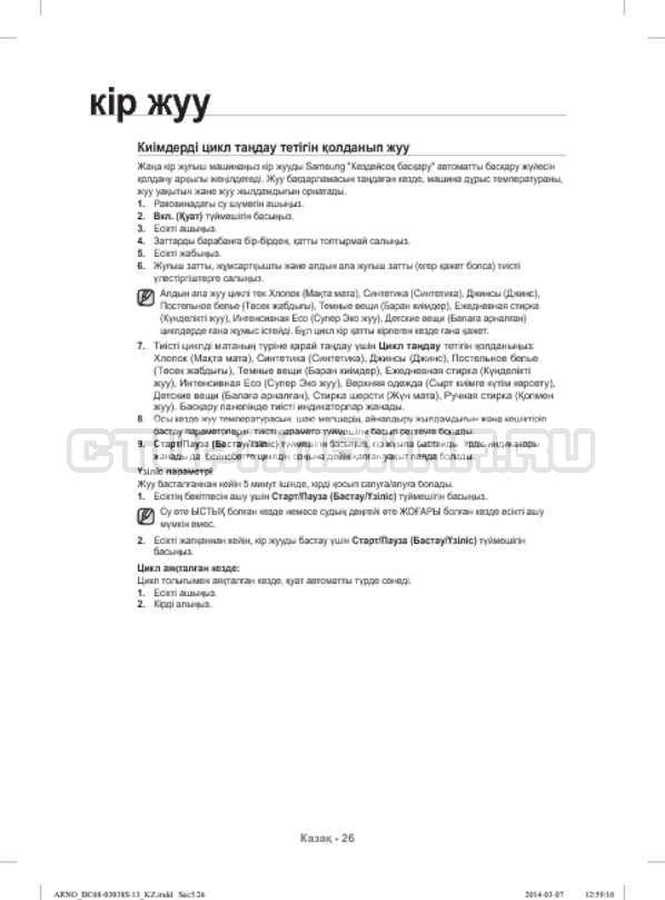 Инструкция Samsung WF1124ZAC страница №118