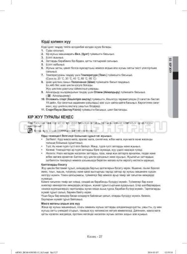 Инструкция Samsung WF1124ZAC страница №119