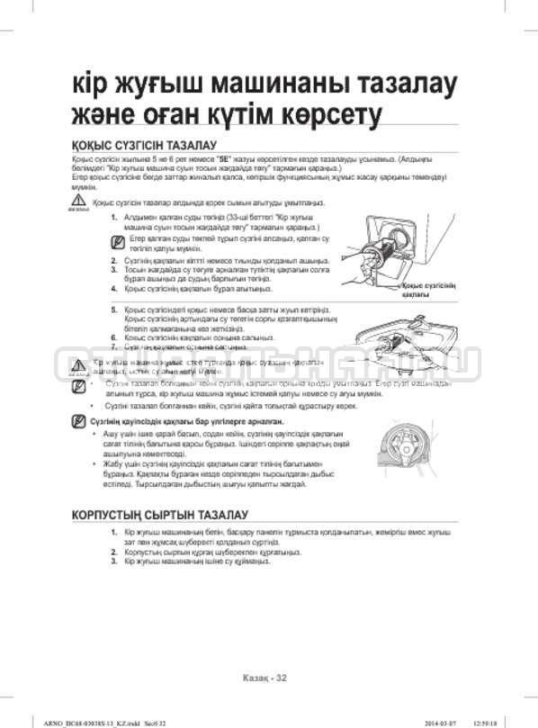 Инструкция Samsung WF1124ZAC страница №124