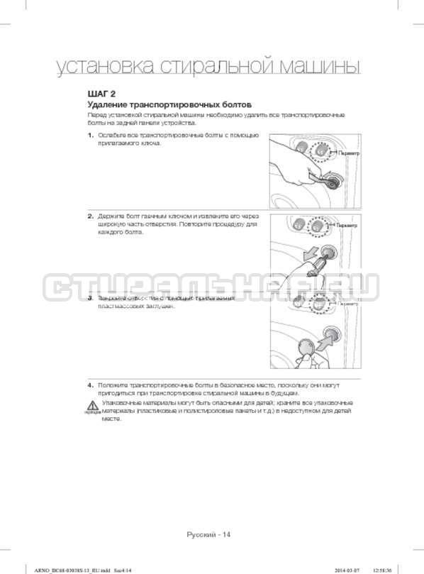 Инструкция Samsung WF1124ZAC страница №14