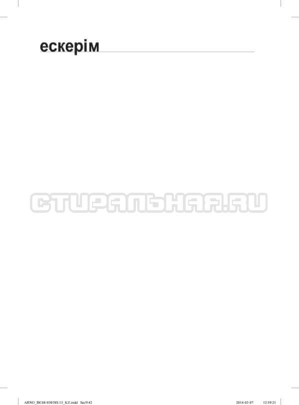 Инструкция Samsung WF1124ZAC страница №134