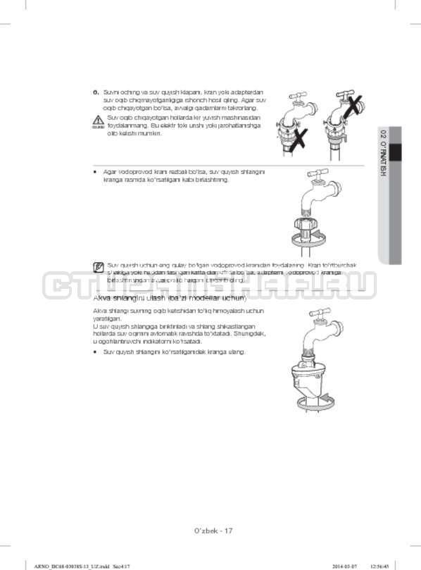 Инструкция Samsung WF1124ZAC страница №153