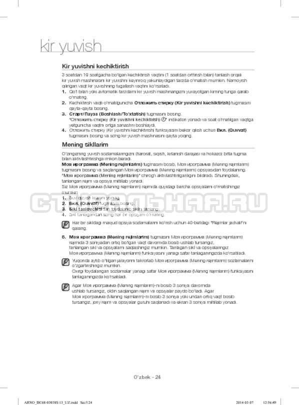 Инструкция Samsung WF1124ZAC страница №160