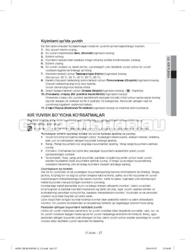 Инструкция Samsung WF1124ZAC страница №163