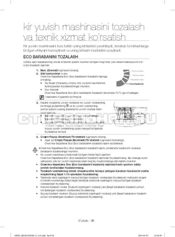Инструкция Samsung WF1124ZAC страница №166