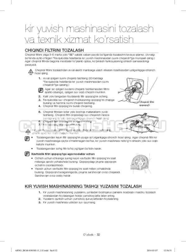 Инструкция Samsung WF1124ZAC страница №168