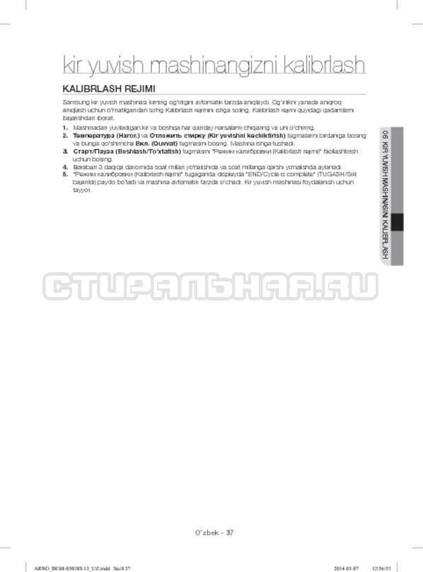 Инструкция Samsung WF1124ZAC страница №173