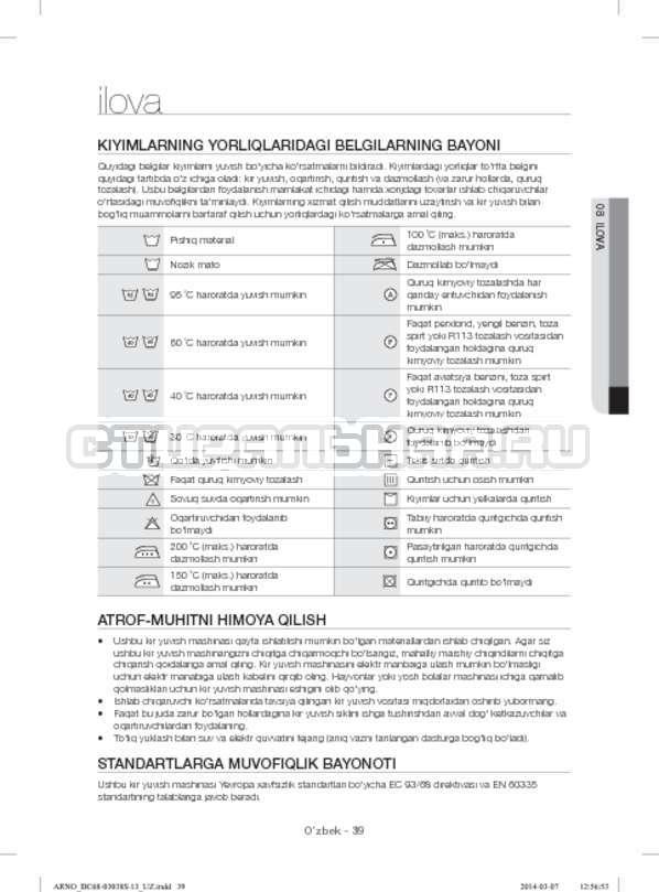 Инструкция Samsung WF1124ZAC страница №175