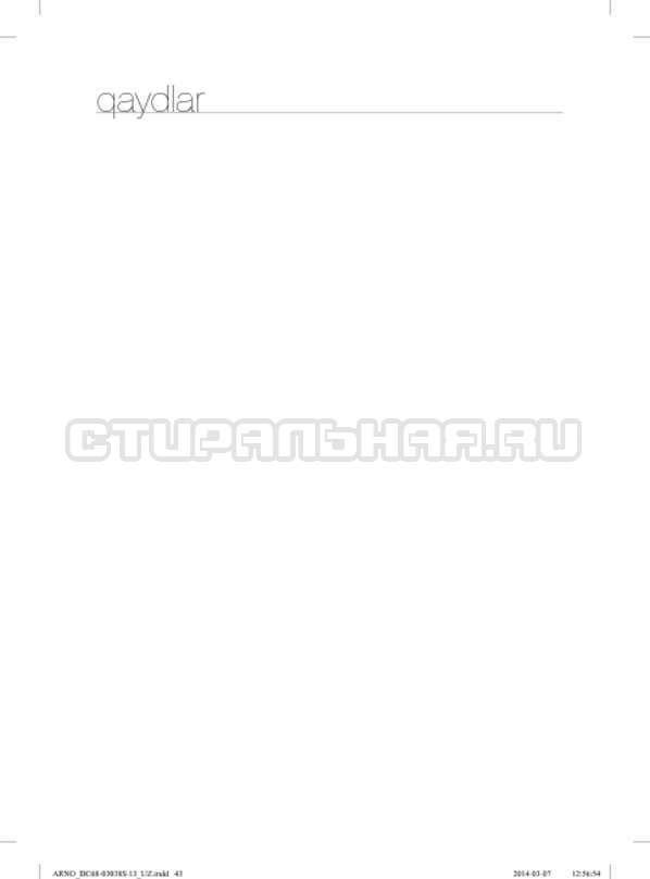 Инструкция Samsung WF1124ZAC страница №179