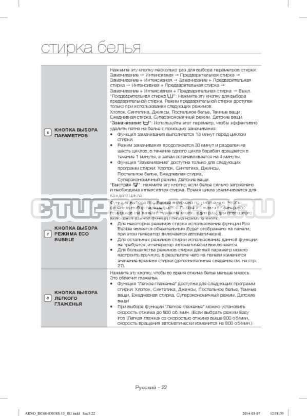 Инструкция Samsung WF1124ZAC страница №22
