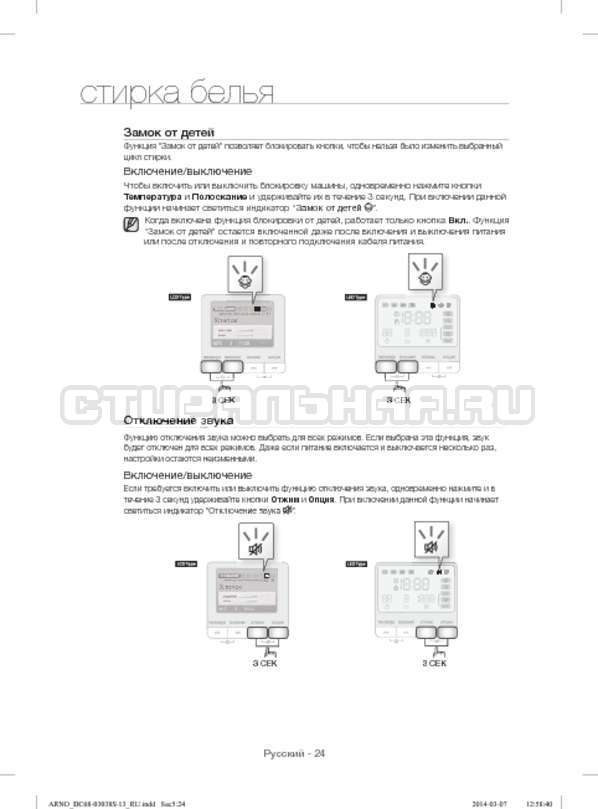 Инструкция Samsung WF1124ZAC страница №24