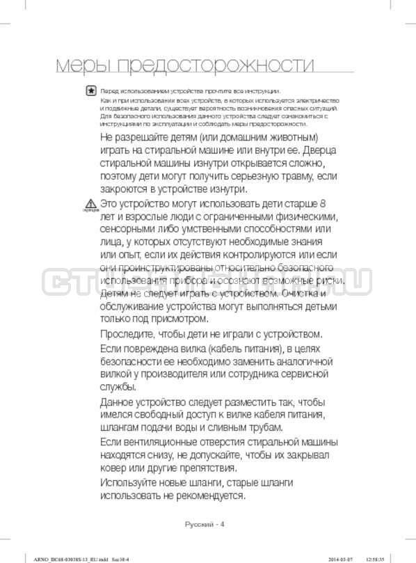 Инструкция Samsung WF1124ZAC страница №4
