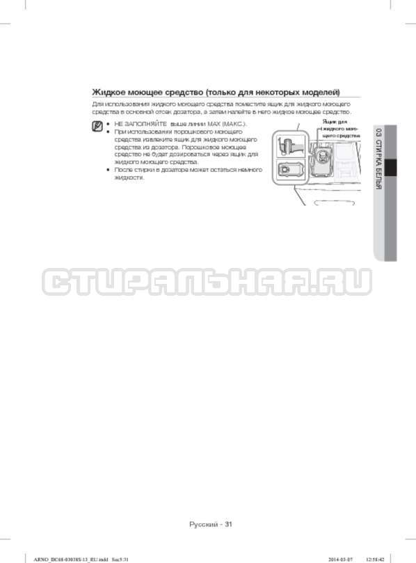 Инструкция Samsung WF1124ZAC страница №31