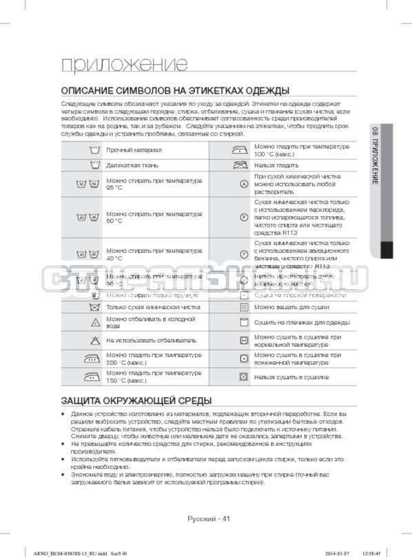 Инструкция Samsung WF1124ZAC страница №41