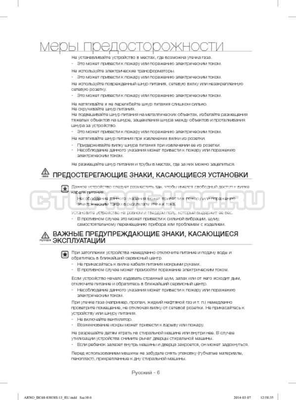 Инструкция Samsung WF1124ZAC страница №6