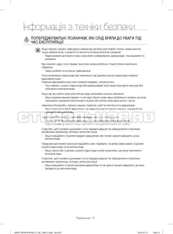 Инструкция Samsung WF1124ZAC страница №56