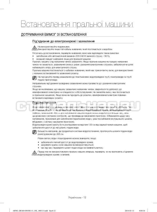Инструкция Samsung WF1124ZAC страница №60