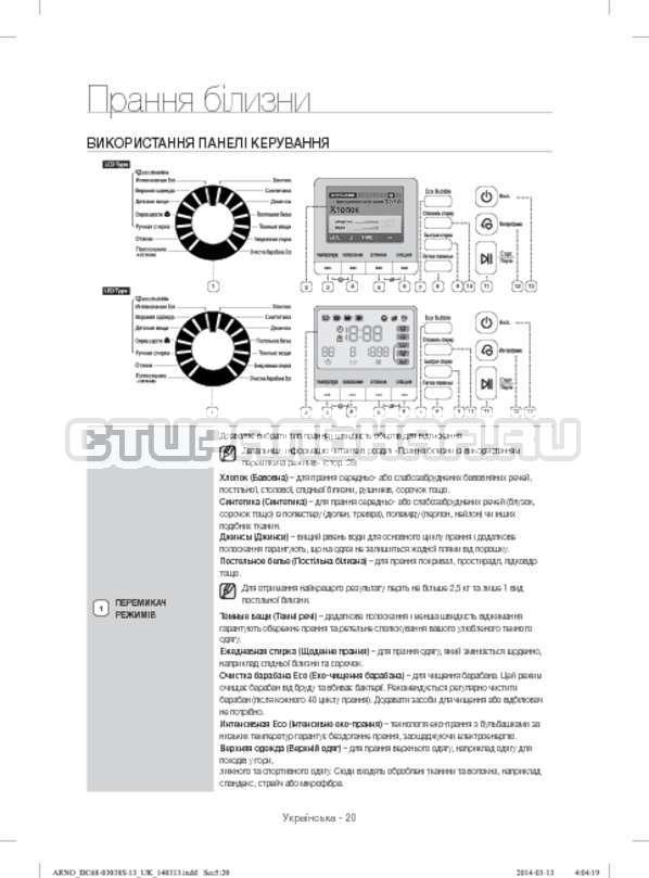 Инструкция Samsung WF1124ZAC страница №68