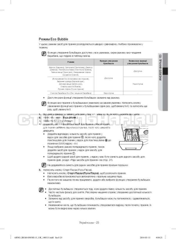 Инструкция Samsung WF1124ZAC страница №73