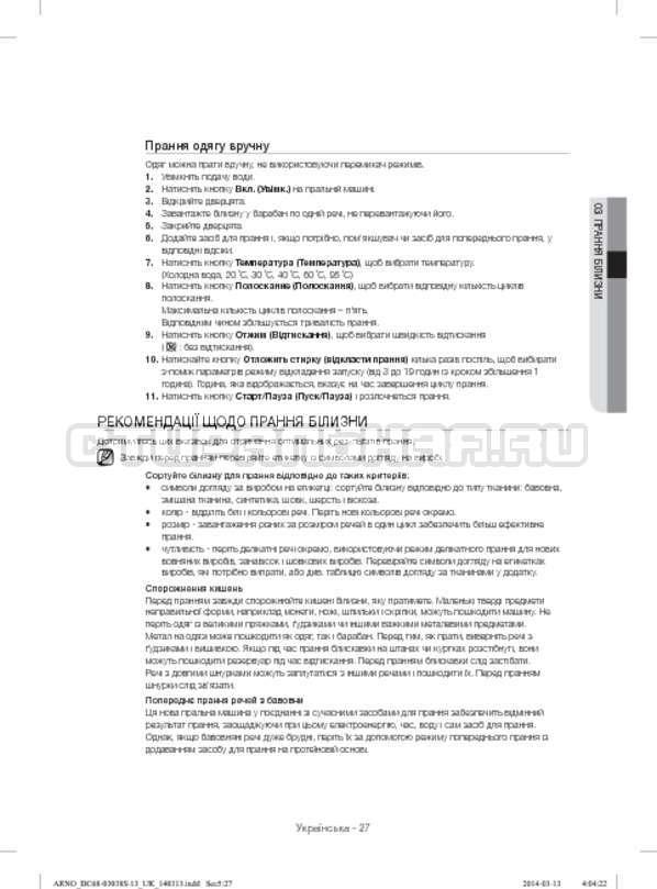 Инструкция Samsung WF1124ZAC страница №75