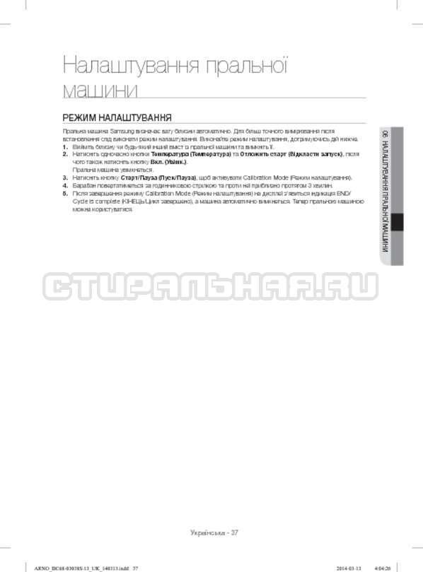 Инструкция Samsung WF1124ZAC страница №85