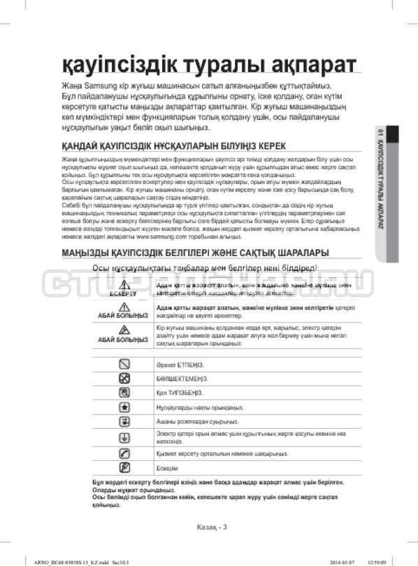 Инструкция Samsung WF1124ZAC страница №95