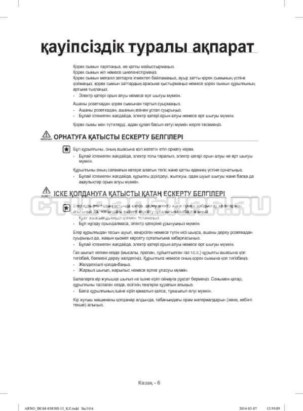 Инструкция Samsung WF1124ZAC страница №98