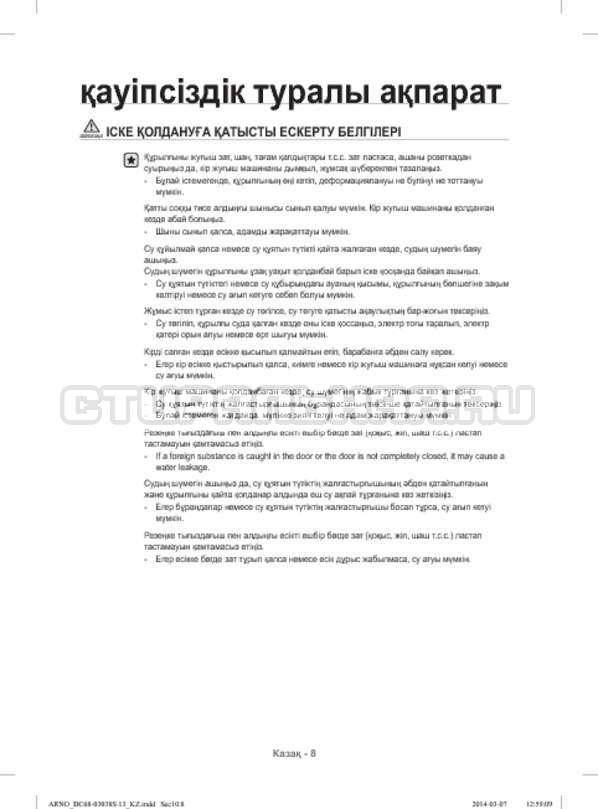 Инструкция Samsung WF1124ZAC страница №100