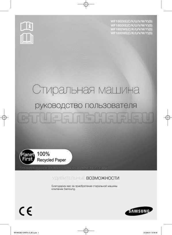 Инструкция Samsung WF1802XEC страница №1